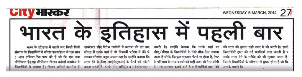 Mittal Commerce Classes In News