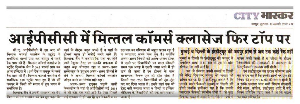 MCC IN NEWS