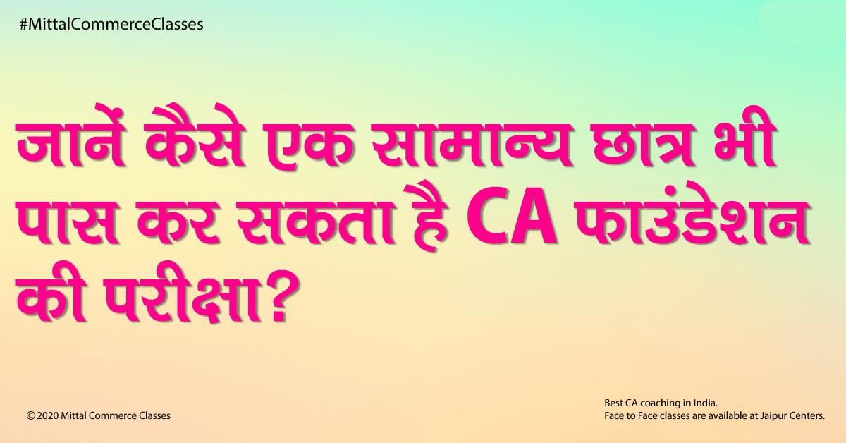 जानें कैसे एक सामान्य छात्र भी पास कर सकता है CA फाउंडेशन की परीक्षा?
