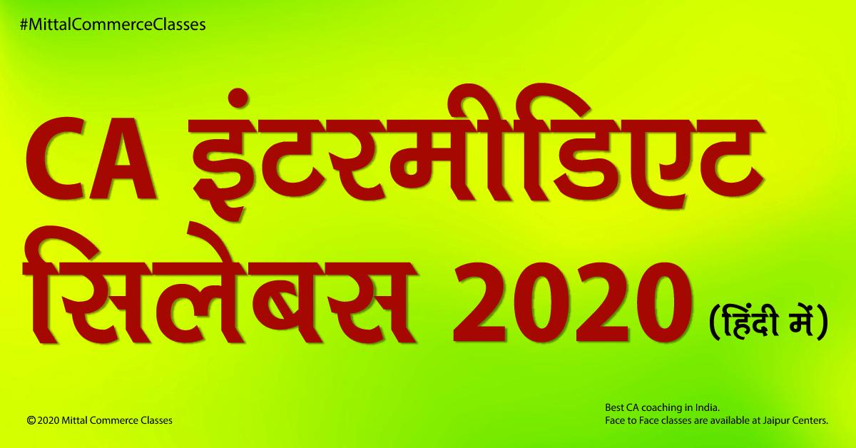 CA इंटरमीडिएट सिलेबस 2020 हिंदी में