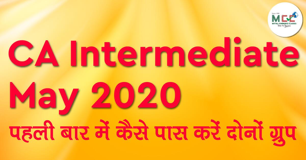 CA Intermediate May 2020 - पहली बार में कैसे पास करें दोनों ग्रुप