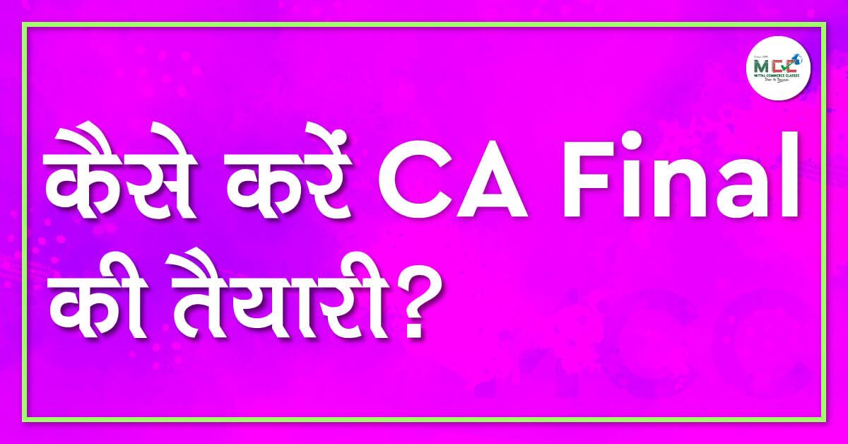 कैसे करें CA Final की तैयारी ?
