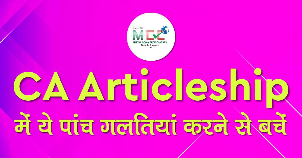 CA Articleship में ये पांच गलतियां करने से बचें